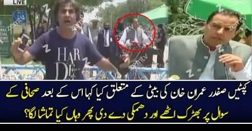 Capt Safdar Fight With Reporter Outside JIT