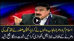 Captain (R) Safdar funded Faizabad sit-in