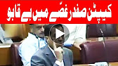 Captain Safdar on Fire over Disqualification of Nawaz Sharif in National Assembly