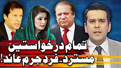 Center Stage With Rehman Azhar - Nawaz Sharif In Jail?
