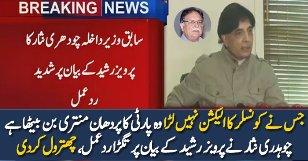 Ch Nisar Response On Pervez Rasheed Statement