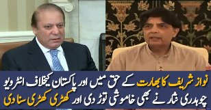 Chaudhary Nisar Response On Nawaz Sharif Interview