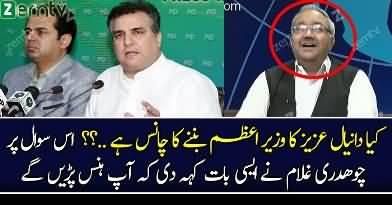 Chaudhry Ghulam Hussain Making Fun Of Danial Aziz