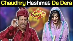 Chaudhry Hashmat Da Dera Special - Syasi Theater 20 December 2017