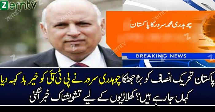 Chaudhry Muhammad Sarwar Leaving PTI
