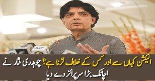Chaudhry Nisar Kahan Se Election Larein Ge ? Elaan Kardia