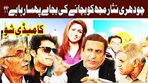 Chaudhry Nisar Ki Chaal Nawaz Sharif Ke Liye? - Q K Jamhuriyat Hai 23 September 2017