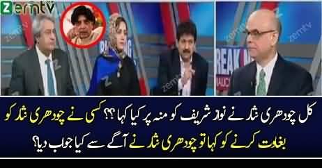 Chaudhry Nisar Nay Kal Nawaz Sharif Say Pocha Ap Kay Masheer Kun Hai.. Hamid Mir
