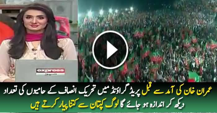 Check out the Crowd Before Imran Khan's Entry in PTI 'Thanksgiving' Rally