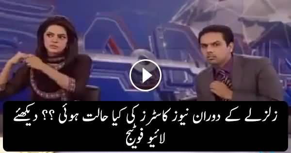 Check the Reaction of Pakistani Anchors During Earthquake