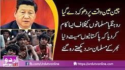 China ne Burma ko dhoka de diya