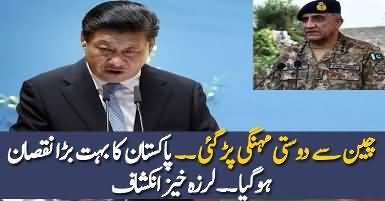 China Se Dost .. Pakistan Ko Bara Nuqsan Hogaya