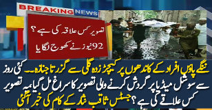 CJP takes notice of photo showing funeral procession passing through sewage water
