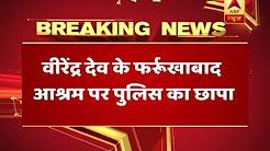 Cops raid Baba Virendra Dev Dixit's ashram in Farrukhabad
