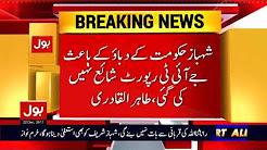 Court should take notice of Nawaz Sharif anti-judiciary campaigns says Qadri