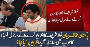 Cyril Almeida Response After Nawaz Sharif Controversial Interview
