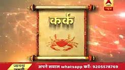 Daily Horoscope With Pawan Sinha: Cancerians, know why you need to chant 'Om Namah Shivay'