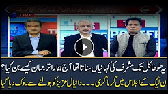 Daniyal Aziz was stopped from speaking during PML-N huddle
