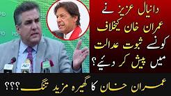 Danyal Aziz Expose PTI chairman Imran Khan