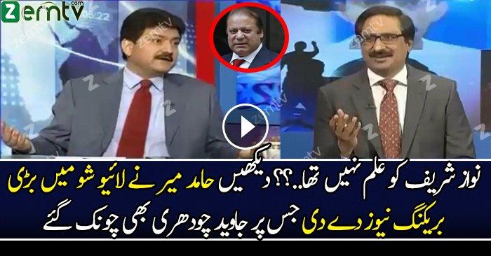 Dawn Leaks Kay Executive Order Say Wazir e Azam Bekhabar Thay -Hamid Mir