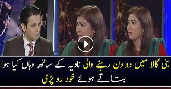 Dharnay Ki Cancelation Par Nadia Khatak Ka Emotional Bayan