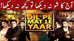 Dil Pe Mat Ly Yaar 1st Sept 2017 - Comedy Show