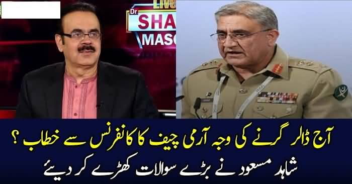 Dollar Kaise Gira ? Shahid Masood Analysis
