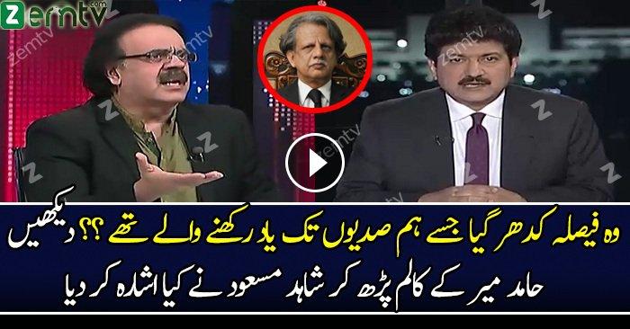 Dr. Shahid Masood Response On Hamid Mir Column