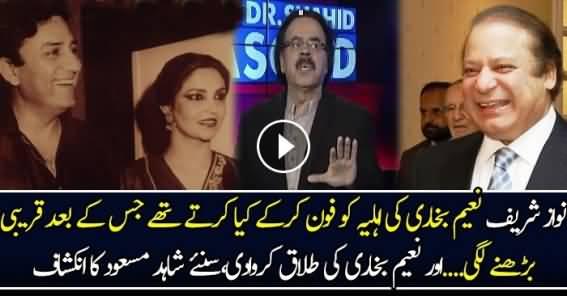 Dr. Shahid Masood Totally Expose Nawaz Sharif Affairs With Tahira Sayed