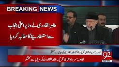 Dr Tahir-ul-Qadri talks to media in Lahore