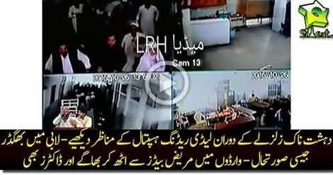 Earthquake - CCTV Footage of Lady Reading Hospital Peshawar