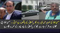 Ek Pakistani Ne Hussain Nawaz Ko Uske Ghar Ke Samne Chor Kehna Shru Kar Diya