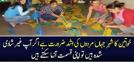 Ek Shehar Jahan Mardon Ki Shadeed Zarurat Magar