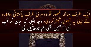 Ek Taraf Toh Saneha Toh Dosri Taraf Pakistani Actress Ne Apni Photo...