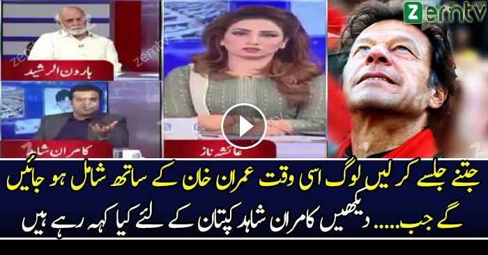 Electable Candidate Nawaz Sharif Ko Bhi Chor Ke Imran Khan Ki Tarf Jasakta Hai Agar.. Kamran Shahid