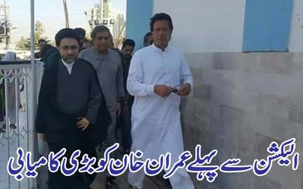 Election Se Pehle Imran Khan Ko Badi Kamyaabi...