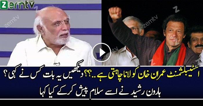 Establishment Imran Khan Ko Lana Chahti Hai..?? See What Haroon Rasheed Is Saying