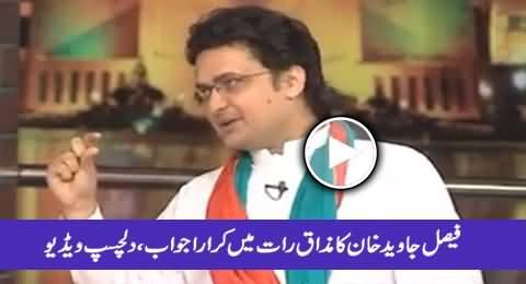 Faisal Javed Khan Ka Mazaaq Raat Mein Karara Jawab, Must Watch