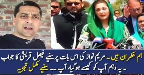 Faisal Qureshi Critical Analysis on Maryam Nawaz Media Talk
