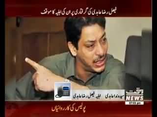 Faisal Raza Abidi's Wife Response on Husband Arrest!