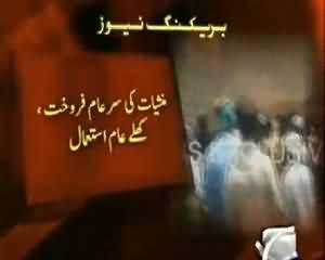 Faisalabad Main Rana Sanaullah Kay Dera Kay Qareeb Ilaqay Main Drugs Ki Mandi Lagti Hai Khullam Khulla- Sharamnaak