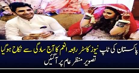 Famous news anchor Rabia Anum got married