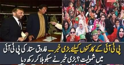 Farooq Sattar Will Join PTI? - Badi Khabar Aa Gayi