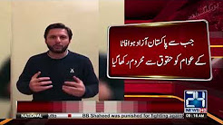 FATA Ko KP integrated into KP, Shahid Afridi