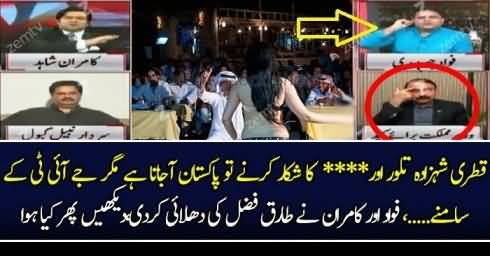 Fawad Chaudhry Taunts Tariq Fazal Chaudhry In Live Show