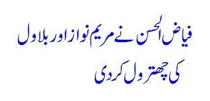 Fayaz Ul Hassan Aggressive speech against Maryam and Bilawal