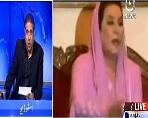 Fehmida Mirza Ko Sindh Mein Ek Important Role Milne Wala Hai..Rana Mubashir