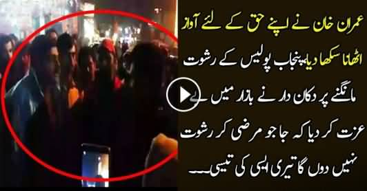 Fight Between Owner of Rizwan Burger and SHO Gulberg in Lahore