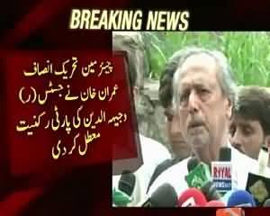 Finally Imran Khan Kicks Out Justice Wajihuddin From PTI, Suspends His Party Membership