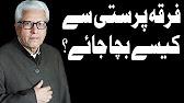 Firqa Parasti Sa Kesay Bacha Jaye - Ilm O Hikmat with Javed Ghamidi